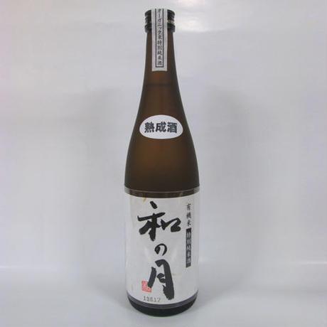 【月の井酒造】有機栽培米特別純米酒 和の月60 熟成酒(720ml)
