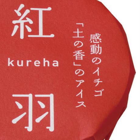 プレミアムイチゴアイスクリーム 紅羽 -kureha-