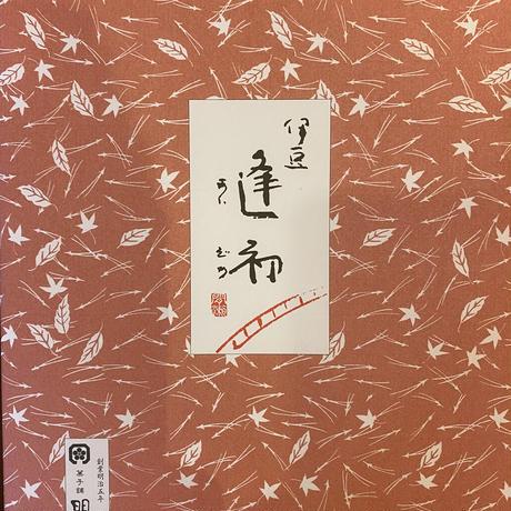 伊豆逢初(大※12個入り)
