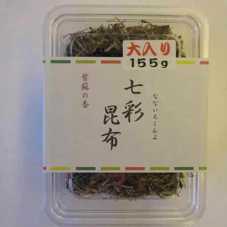 七彩昆布(155g)※昆布をベースに、いか、鱈、干しえび、わかめ、いりごま、梅ごま、あおさのり