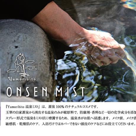 Yumoribito Onsen mist(温泉100% スプレー式化粧水)