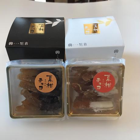 夏みかんチョコセット(ブラックチョコレートとホワイトチョコレート)