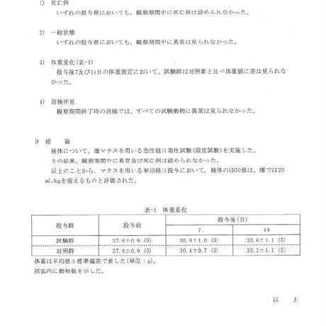 除菌液/微酸性電解水/20L
