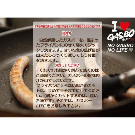 """超ロング粗挽きウインナー """"ガスボ-"""" 1本100g×10本×8パック"""