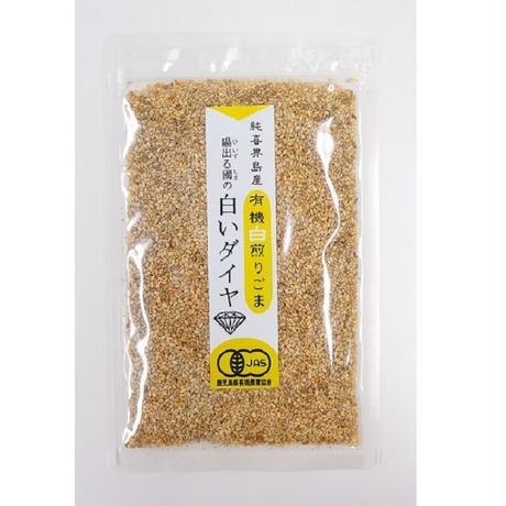 朝日酒造 陽出る國の白いダイヤ(有機煎り白ごま)40g