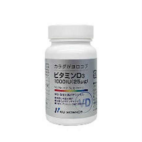 ビタミンD3