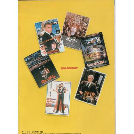 昭和58年 ロードショー付録 洋画チラシ全集'83