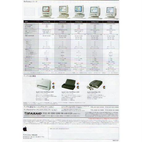 アップルコンピューター/Macintosh Performaのカタログ B