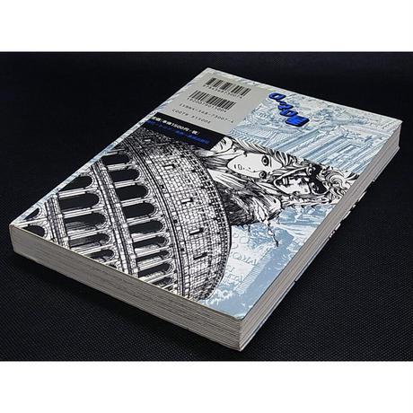 ローマの星 ふくしま政美 全3巻