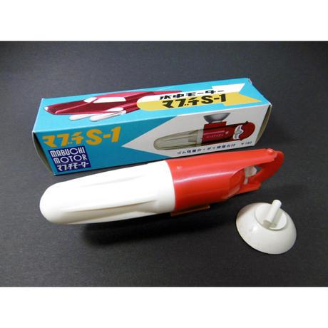 東京科学株式会社製 水中モーター マブチS-1