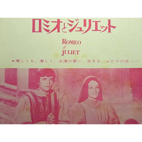 映画パンフレット「ロミオとジュリエット」昭和43年公開