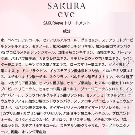 SAKURAeveシャンプー&トリートメントセット【定期便】