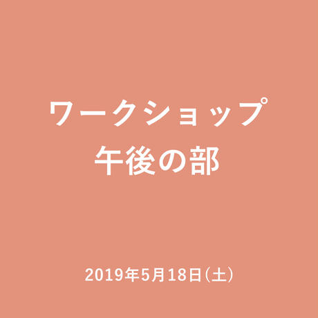 ワークショップ(5/18 午後の部)
