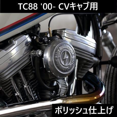 HDMキャブカバー[ポリッシュ]TC88'00~(CVキャブ)用