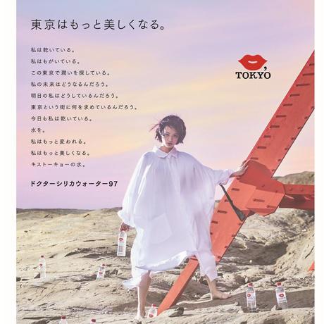 ✨美容と健康をもたらす✨「ドクターズシリカ97❤︎』1ケース24本入/KISS,TOKYO