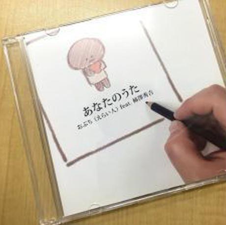 おぶち(えらい人)feat.柿澤秀吉「あなたのうた」