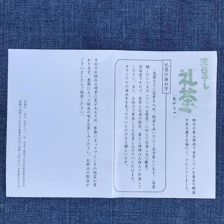 【野草 6種】礼茶(あやちゃ) 45g