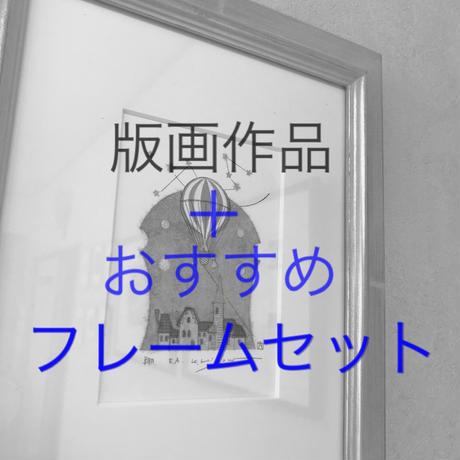 版画作品「啓」+フレームセット