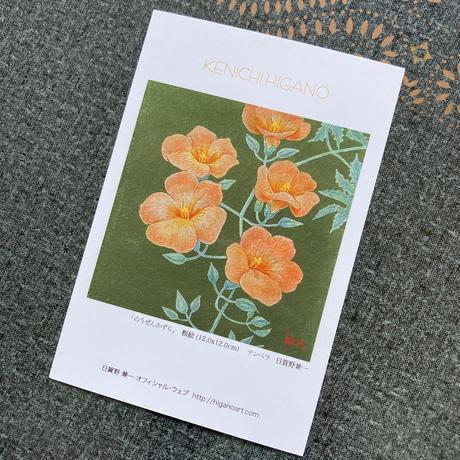 「夏」ポストカードセット(8枚)