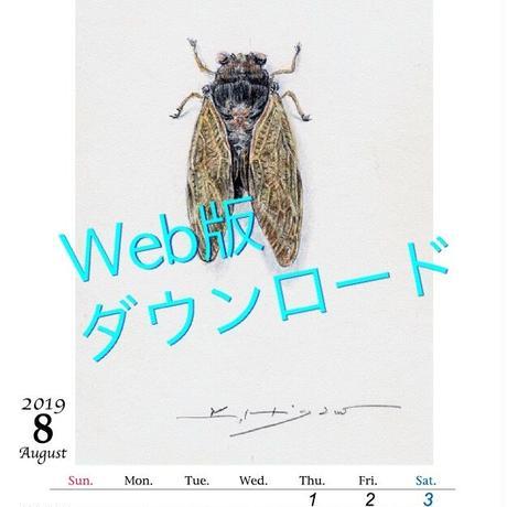 2019カレンダー(Web版PDF)8月