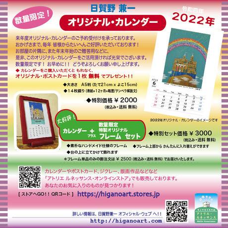 2022オリジナル カレンダー販売開始!