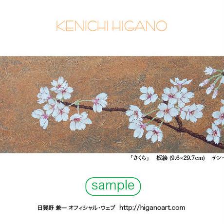 「さくら」ポストカードセット (10枚)