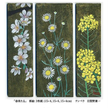 「春」ポストカードセットA (10枚)