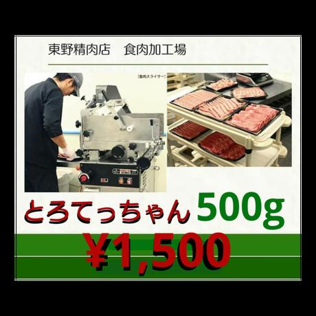 東野 とろてっちゃん  【500g】