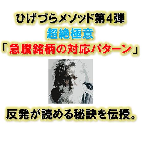 【極意】急騰銘柄の対応パターン【伝授】