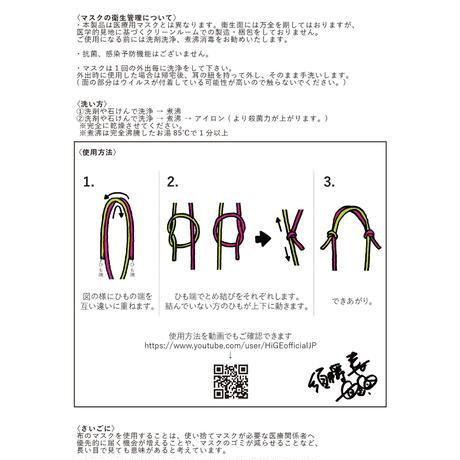 HiGE ZOZQ マスク  (グレー)
