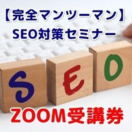 ブログSEO集客セミナー【ZOOM受講】