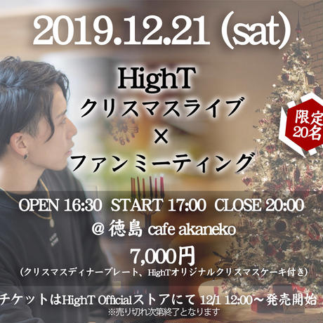 【チケット】HighT X'mas Live & Fan meeting