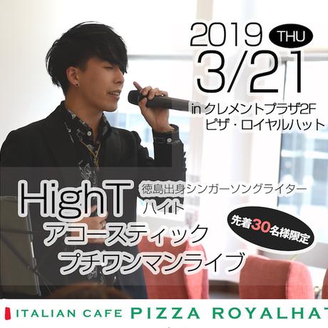 【チケット】3/21 アコースティックプチワンマン