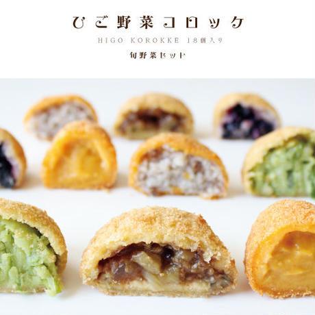 ひご野菜コロッケセット 3種×6(18個セット)