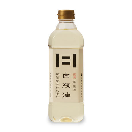 純正 菜種白絞油(600g)