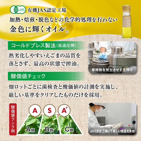 国産有機荏胡麻油(100g)