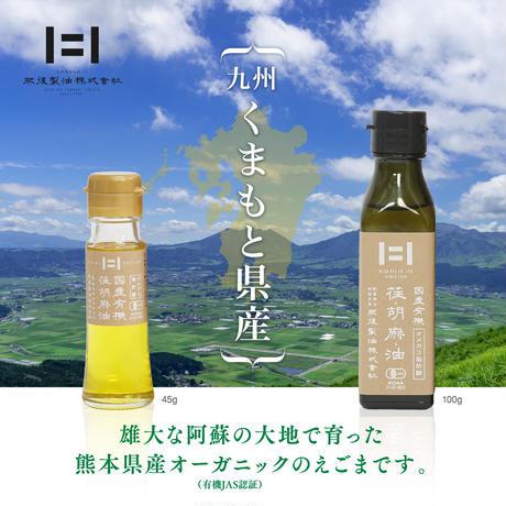 国産有機荏胡麻油(45g)