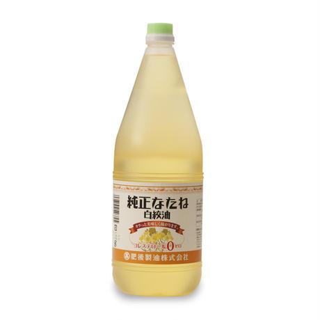 純正 なたね白絞油(1,650g)