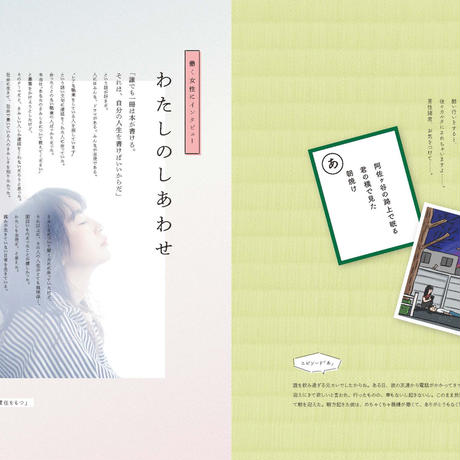 雑誌『うふふ vol.01 ~生き抜く力と息抜く言葉~』
