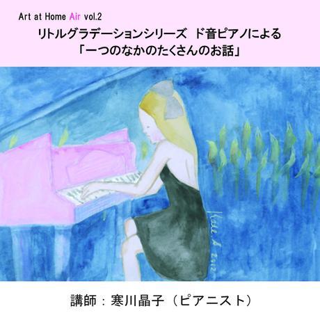 vol.2 「リトルグラデーションシリーズ ド音ピアノによる『一つのなかのたくさんのお話』」(講師:寒川晶子)