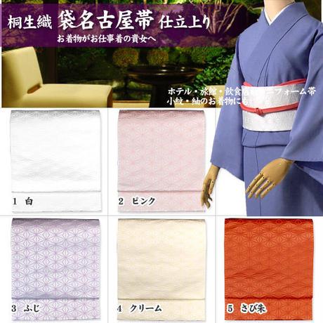 袋名古屋帯(仕立上り) 麻の葉 上品でお着物に合わせやすい色と柄 【023003】