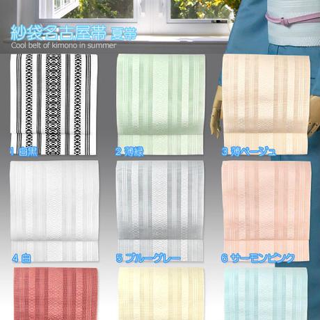 【シーズンオフ特価】紗献上袋名古屋帯(仕立上り)夏帯 18color 【023010】