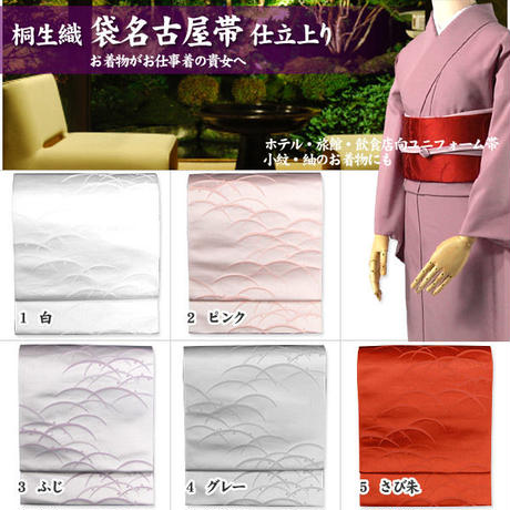 袋名古屋帯(仕立上り) つゆしば 上品でお着物に合わせやすい色と柄 【023002】