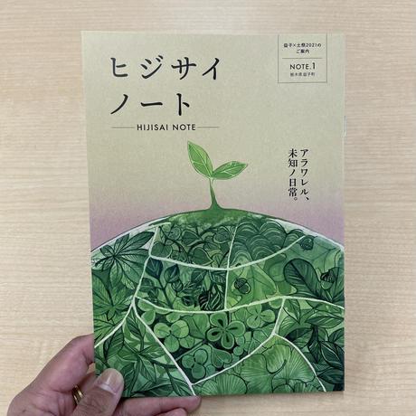 ヒジサイノート NOTE.1 4月号