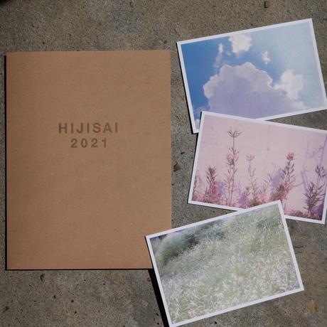 土祭2021【コレクションファイル】