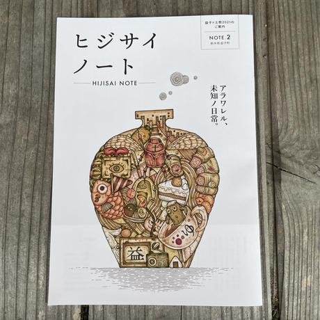 ヒジサイノート NOTE.2 7月号