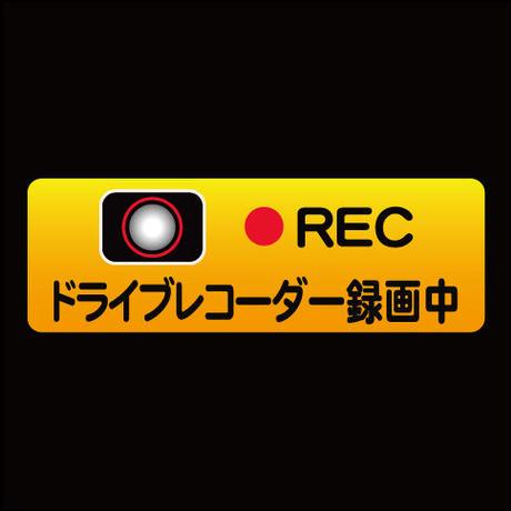 ドライブレコーダー録画中(黄色) 反射マグネットシート 60mm×180mm