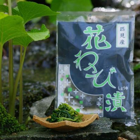 花わさび醤油漬け / 冷凍