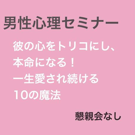 【5/9(日)ZOOM】男性心理セミナー「彼の心をトリコにし、本命になる!一生愛され続ける10の魔法」