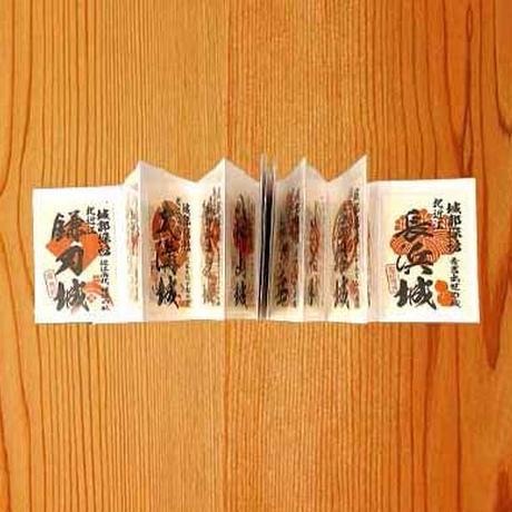 御城印本(16枚収納)